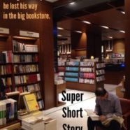 Bookstore: Super Short Story #288