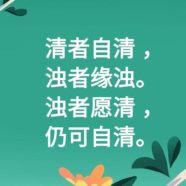 Verse On Self-Purification 自清偈
