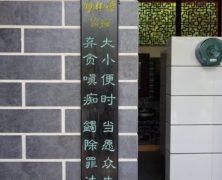 Restroom: Dharmagram #182
