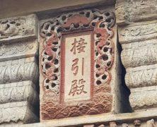 Entrance (2): Dharmagram #239